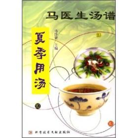 马医生汤谱:夏季用汤