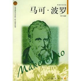 马可·波罗——布老虎传记文库·巨人百传丛书:英雄探险家卷