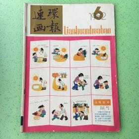 连环画报1982.6