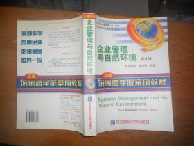 企业管理与自然环境 :英文版(一版一印,莱因哈特、维尔特)
