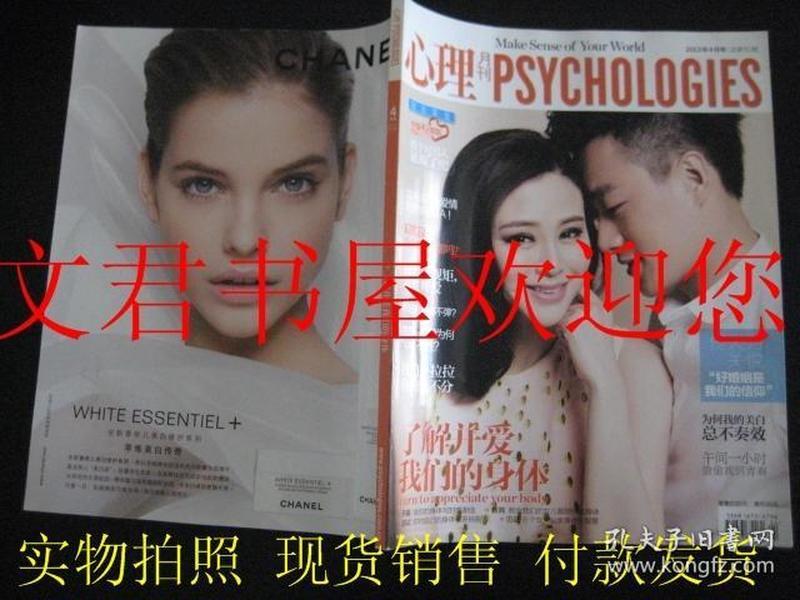 《心理月刊》2013年4月号总第81期