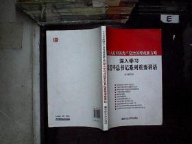 十八大后中国共产党治国理政新方略:深入学习习近平总书记系列重要讲话.........