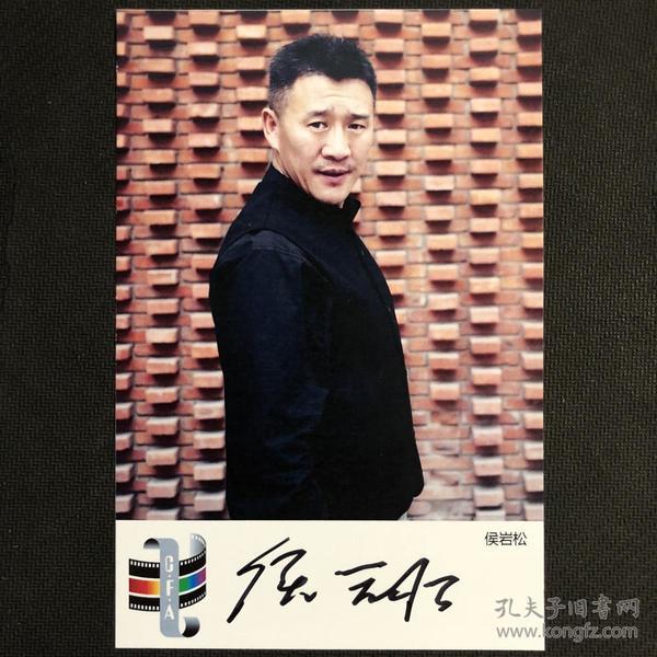 著名影视演员侯岩松亲笔签名自制6寸铜版纸卡片