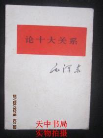 【红色收藏】1976年印:毛著单行本:论十大关系 毛泽东