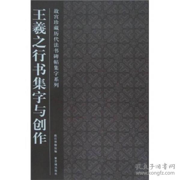 王羲之行书集字与创作