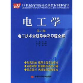孔夫子旧书网--电工学(第六版)电子技术全程导学及习题全解
