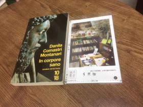 法文原版  In corpore sano  【存于溪木素年书店】