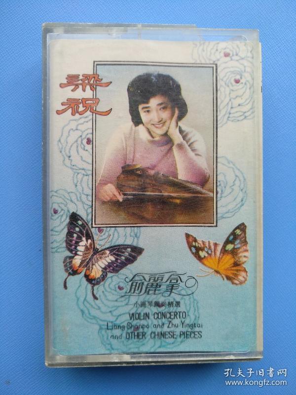 磁带 : 梁祝(俞丽拿-小提琴独奏精选)(己试听)