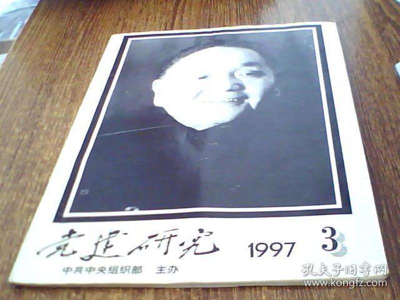 党建研究(1997年第3期)敬爱的邓小平同志永垂不朽