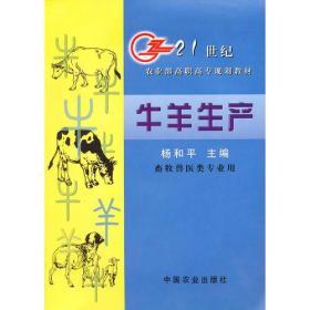 牛羊生产(高职高专)〈畜牧〉