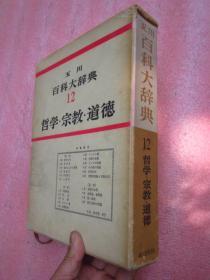 昭和38年日文原版《玉川百科大辞典》12 (哲学、宗教、道德)豪华布面精装、带塑封套、外有书盒、【当时一流的印刷、纸质、装帧】