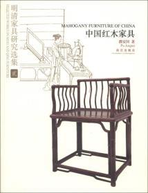 明清家具研究选集2:中国红木家具