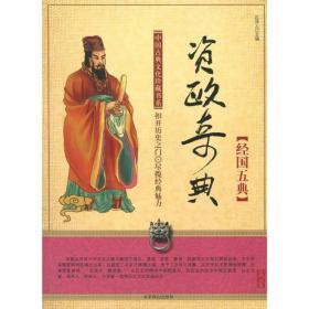 中国古典文化珍藏书系·资政奇典:经国五典
