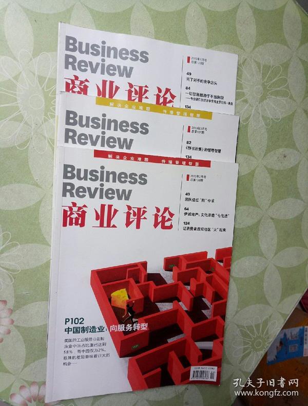 business review 商业评论 2013年 第1,2,3期