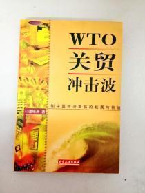 WTO关贸冲击波