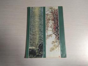 江苏画刊(1980年 第3期)品相好