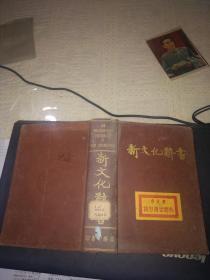 中华民国十三年三版《新文化辞书》 馆藏32开精装