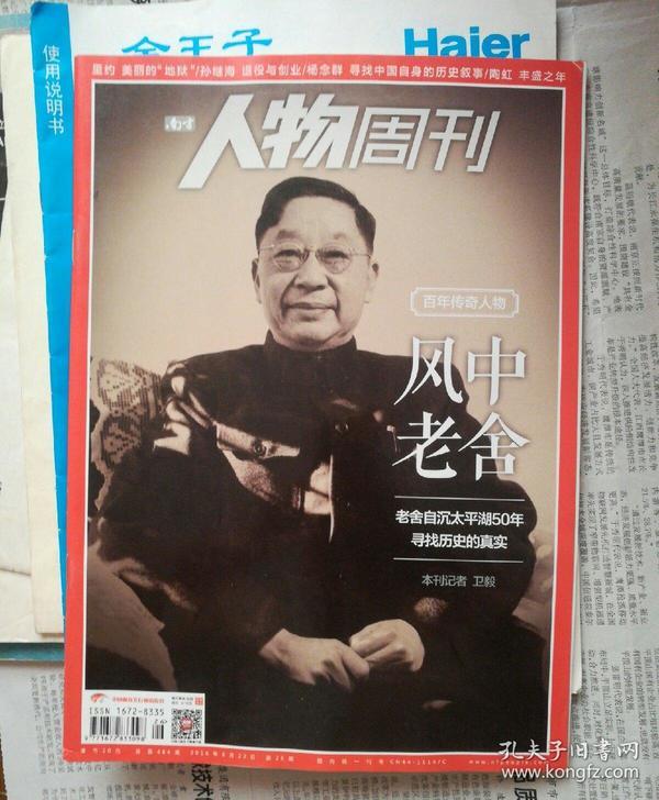 南方人物周刊(2016/26)