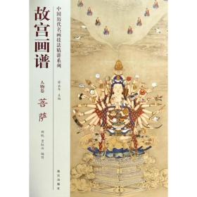 中国历代名画技法精讲系列·故宫画谱:人物卷 菩萨