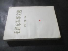 毛泽东军事文选 内部本