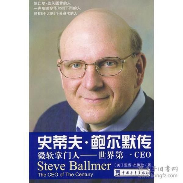 (正版)史蒂夫.鲍尔默传--微软掌门人.世界第一CEO