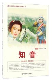中国红色教育电影连环画-知音(单色)