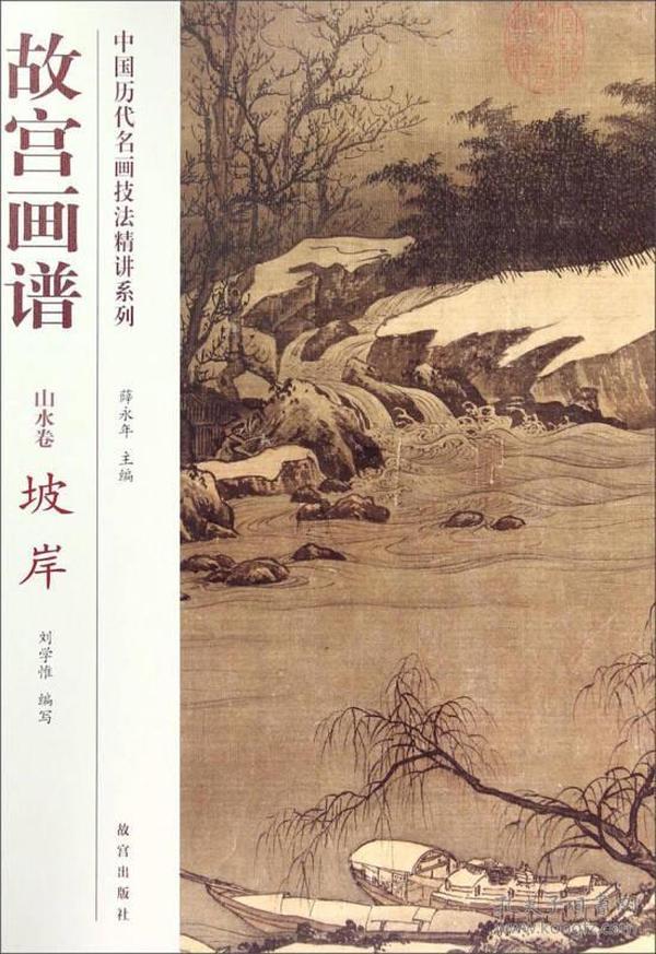 中国历代名画技法精讲系列·故宫画谱:山水卷 坡岸