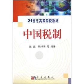 孔夫子旧书网--21世纪高等院校教材:中国税制