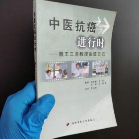 中医抗癌进行时:随王三虎教授临证日记(包快递)
