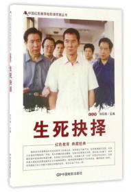 中国红色教育电影连环画丛书--生死抉择(单色)
