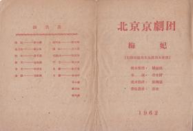 李世濟/譚元壽主演   北京京劇團戲單:《梅妃》【32開 4頁】(1)