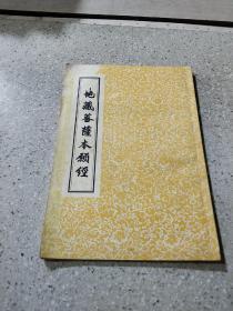 地藏菩萨本愿经(上海佛学书局印行),