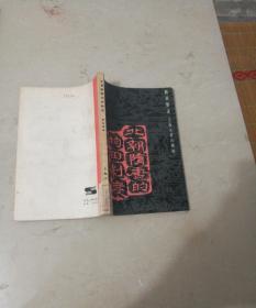 北朝隋唐均田制度(1984年一版一印印8000册)