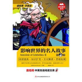 麦格希中英双语阅读文库--成长励志故事:影响世界的名人故事·第二辑