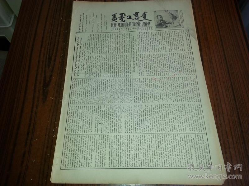 1955年6月18日《内蒙古日报》蒙文版940