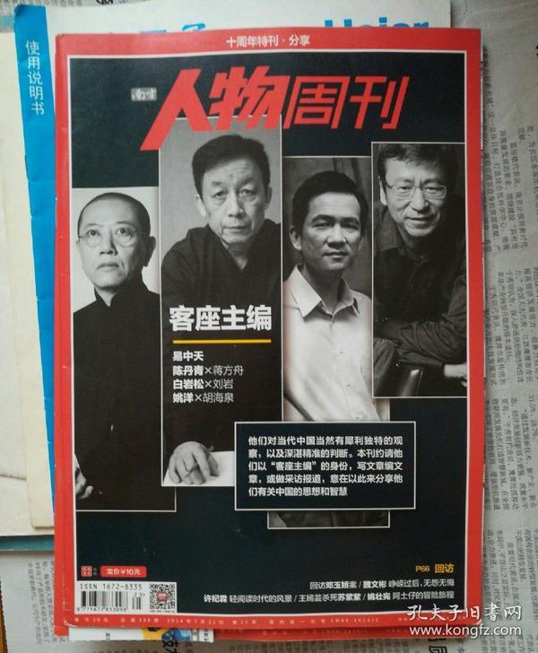 南方人物周刊(2014/25)