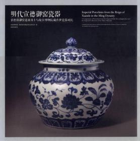 明代宣德御窑瓷器:景德镇御窑遗址出土与故宫博物院藏传世瓷器对比