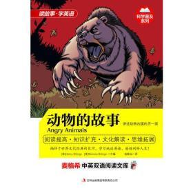 麦格希中英双语阅读文库--科学普及系列:动物的故事