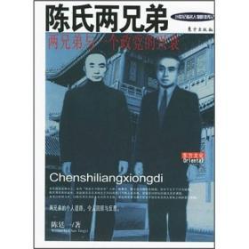 20世纪著名人物群体传记 陈氏两兄弟