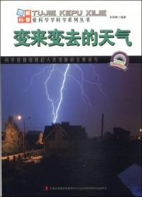 图解科普世界丛书:变来变去的天气