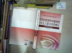 毛泽东思想和中国特色社会主义理论体系概论(2015年修订版)*-*