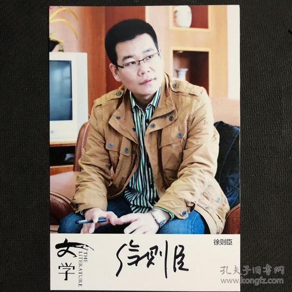 著名作家徐则臣亲笔签名钤印自制6寸铜版纸卡片