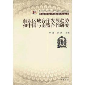 南亚区域合作发展趋势和中国与南盟合作研究