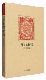 紫禁城悦读:天子的游戏