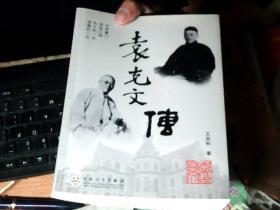 袁克文传        P3