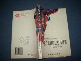 赣江流域的民俗与旅游——中国民俗·旅游丛书:江西卷