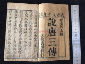 稀见咸丰八年木刻《说唐三传》上半部5册5卷。《新刻后唐传三集薛丁山征西樊梨花全传》,卷首人物绣像20余幅。