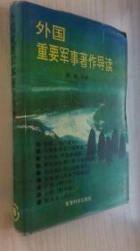 外国重要军事著作导读 刘庆  主编