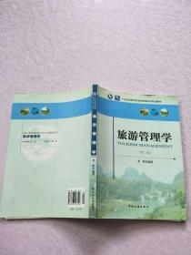 旅游管理学第二版 【实物图片,有笔记和划线】
