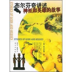 布尔芬奇讲述神祗和英雄的故事—大师.名著.故事系列丛书